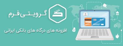 افزونه های درگاه های بانکی ایرانی