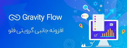 افزونه گرویتی فلو Gravity Flow